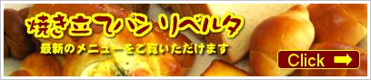 banner_bread_nenu-s